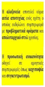 alazoneia-anikanotita